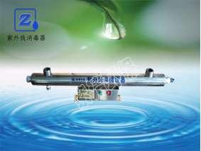 ZQ-UVC-32丝扣式小功率/小流量紫外线消毒器